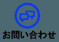 お問い合わせ-logo1